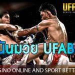 พนันมวย UFABET เกมพนันกีฬาที่ฮิตที่สุดในไทย ที่ลุ้นเดิมพันกันได้แบบ ยกต่อยก
